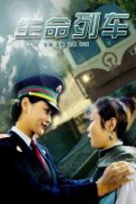 生命列车( 2000 )