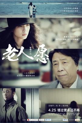 老人愿( 2012 )