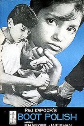 擦鞋童( 1958 )