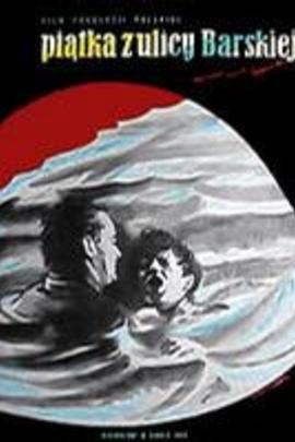 巴尔斯卡五少年( 1954 )