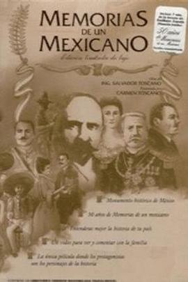 一个墨西哥人的革命记忆