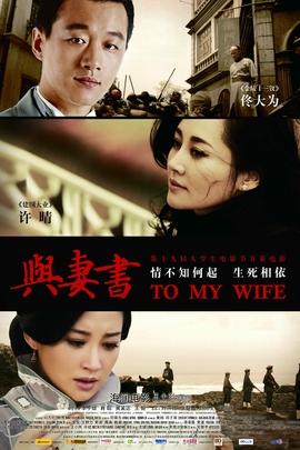 与妻书( 2012 )