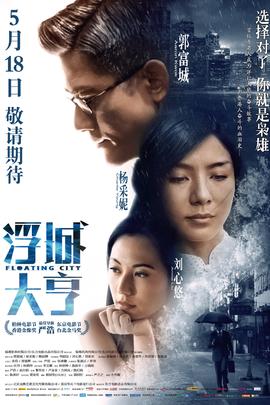 浮城大亨( 2012 )