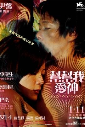 帮帮我,爱神( 2007 )