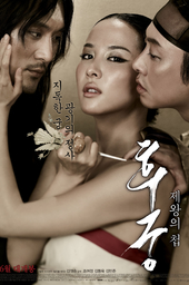 后宫:帝王之妾(2012)