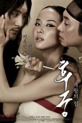 后宫:帝王之妾( 2012 )