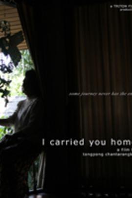 送你回家( 2011 )