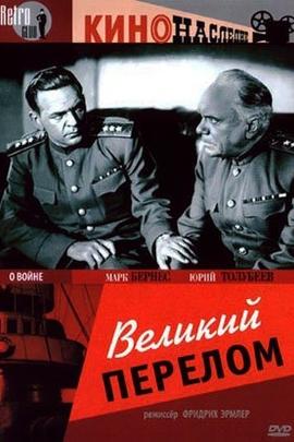 伟大的转折( 1946 )