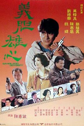 义胆雄心( 1990 )