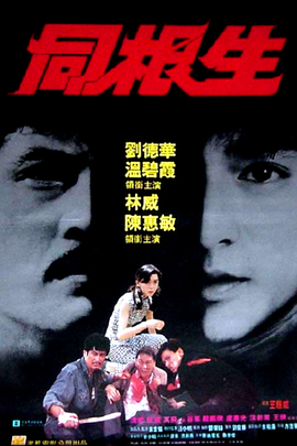 同根生( 1989 )