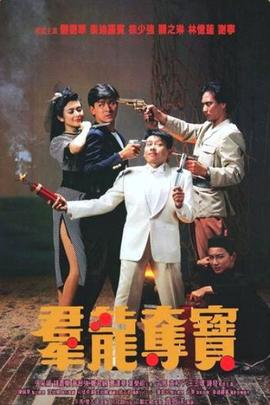 群龙夺宝( 1988 )