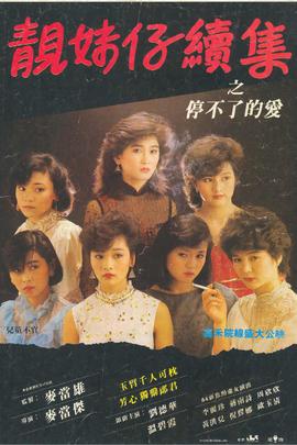 停不了的爱( 1984 )