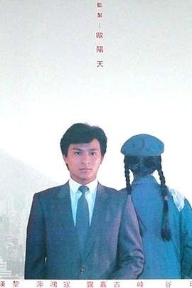 家在香港( 1983 )