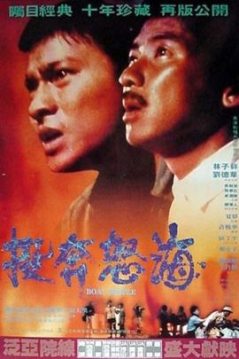 投奔怒海( 1982 )