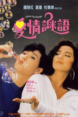 爱情谜语( 1985 )