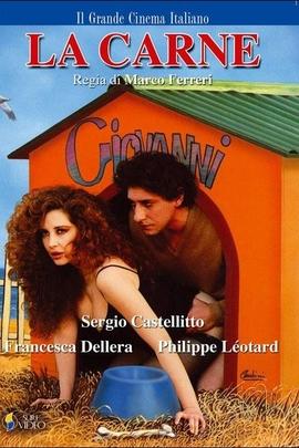 肉欲乐园( 1991 )