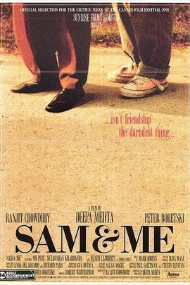 萨姆和我( 1991 )
