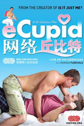 网络丘比特( 2012 )