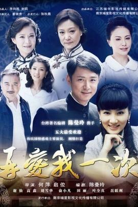 再爱我一次( 2012 )