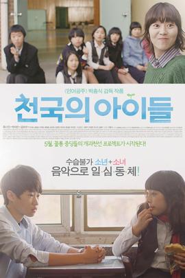 天国的孩子们( 2012 )