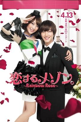 恋爱满屋之彩虹玫瑰( 2012 )