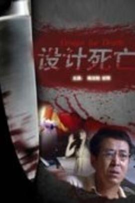 设计死亡( 2009 )