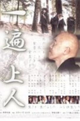 一遍上人( 2012 )