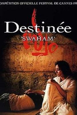 Swaham( 1994 )