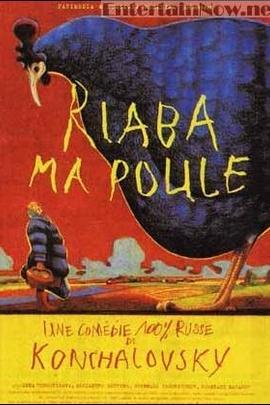 Kurochka Ryaba( 1994 )