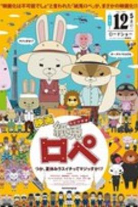 纸兔罗派 剧场版( 2012 )