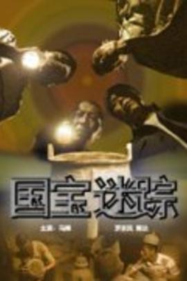 国宝迷踪( 2007 )