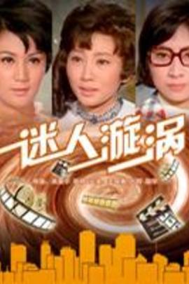 迷人漩涡( 1969 )
