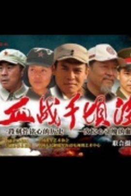 血战千顷洼( 2011 )