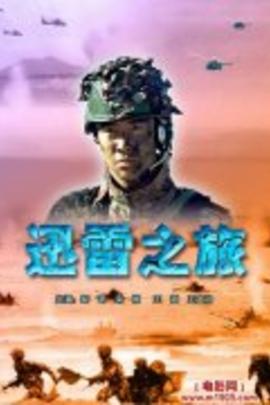 迅雷之旅( 2003 )
