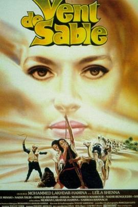 沙暴( 1982 )