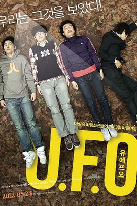 不明飞行物( 2011 )