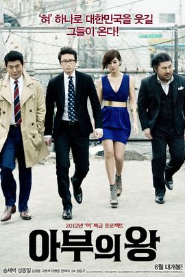 马屁王( 2012 )