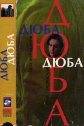 Dyuba-Dyuba( 1993 )