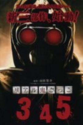 真实魔鬼游戏3( 2012 )