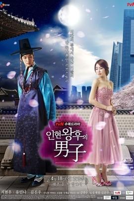 仁显王后的男人( 2012 )