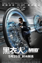 黑衣人3/Men in Black III (2012)