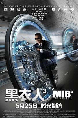 黑衣人3( 2012 )