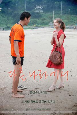 在异国( 2012 )