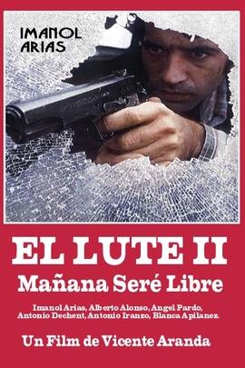 琵琶2( 1988 )