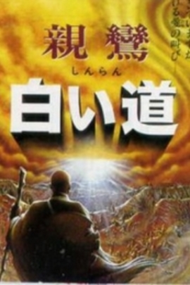 亲鸶白道( 1987 )