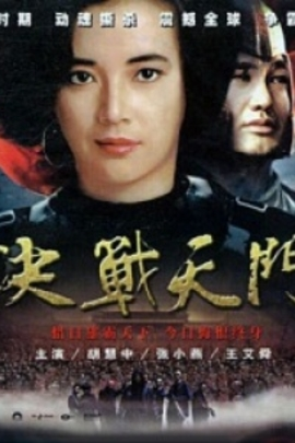 决战天门( 1993 )