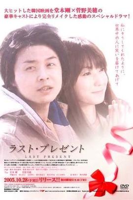 最后的礼物( 2005 )