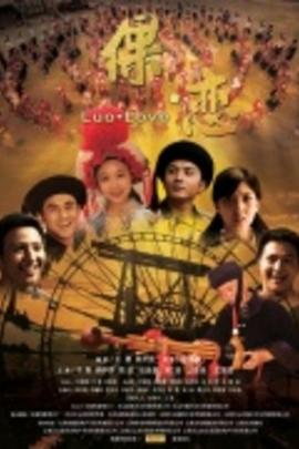 倮恋( 2011 )