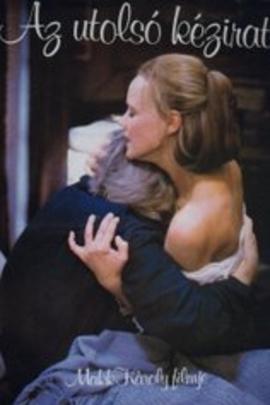 最后手稿( 1987 )