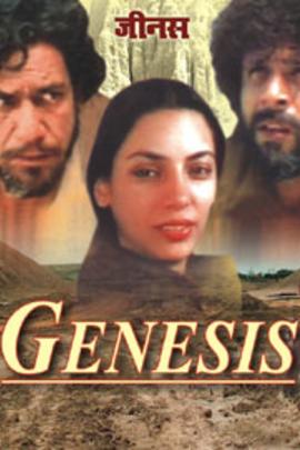 创世纪( 1986 )